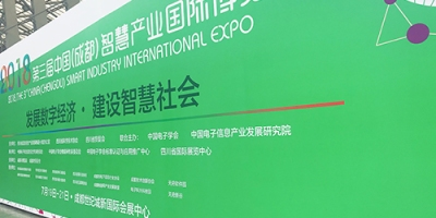 SalvationDATA Attended Smart Industry 2018 Chengdu