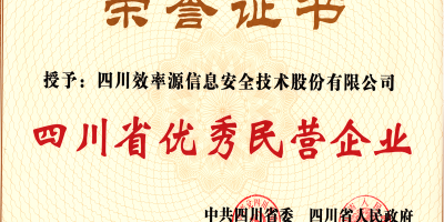 Future can be expected SalvationDATA won the Outstanding Private Enterprises in Sichuan Province