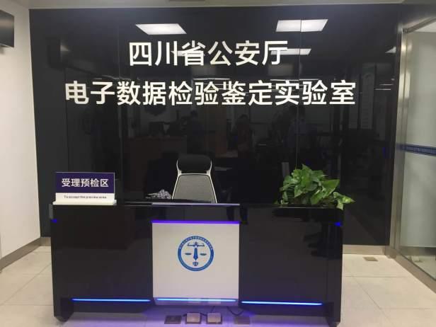1-电子数据检验鉴定实验室 (1)